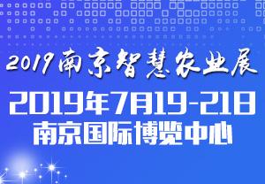 2019南京智慧农业展-2019第四届南京国际智慧农业博览会