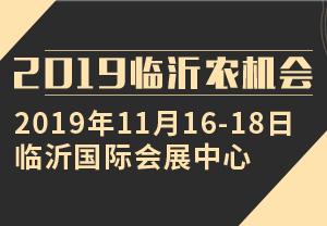 2019临沂农机会-2019第十三届中国(临沂)农业机械及配件博览会