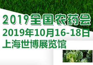 2019全国农药会--暨农化产品展览会、第四届国际新型肥料展览会
