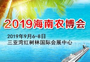 2019海南农博会-2019第七届(海南)国际热带农业博览会