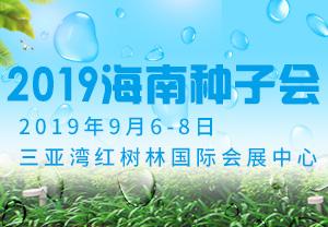 2019海南种子会-2019第七届(海南)国际种子暨育种产业展览会