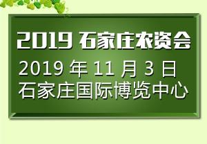 2019石家庄万博manbetx官网网址会-2019第十三届河北种子、肥料信息交流暨产品订货会