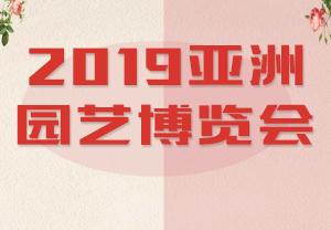 2019亚洲园艺博览会