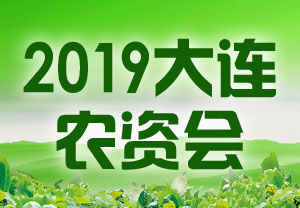 2019大连农资会-2019东北果树、蔬菜专用植保产品交易会暨大连(环渤海)农资交易会