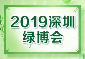 2019深圳绿博会-2019深圳(第5届)国际现代绿色农业博览会
