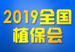2019全国植保会-2019第35届植保信息交流暨农药械交易会
