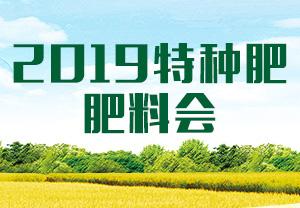 2019特种肥肥料会-2019全球特种肥料展览会