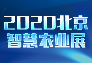 2020北京智慧农业展-第八届北京国际智慧农业装备与技术博览会