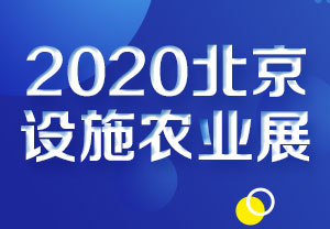 2020北京设施农业展-第八届北京国际设施农业展览会