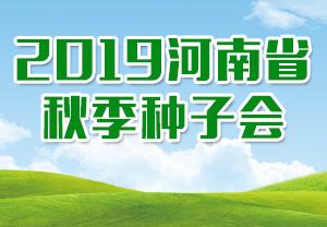 2019河南省秋季种子会-2019河南省秋季种子信息交流暨产品展览会