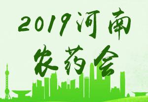 2019河南农药会-2019第二十二届河南省农药信息交流暨农药(械)交易会