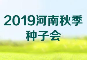 2019河南秋季种子会-2019河南(郑州)国际现代农业博览会