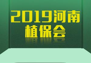 2019河南植保会-2019河南(郑州)国际现代农业博览会