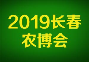2019长春农博会-第十八届长春国际农业・食品博览(交易)会