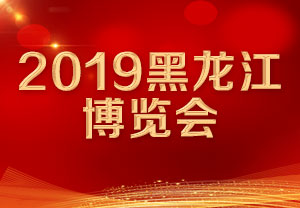 2019黑龙江博览会-19届黑龙江农业物资博览会