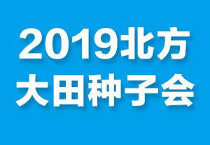 2019北方大田种子会--首届北方大田作物种子交流会