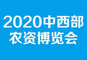 2020中西部万博manbetx官网登陆博览会-2020中国中西部万博manbetx官网登陆(植保)博览会