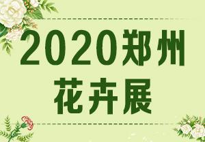 2020郑州花卉展-2020第八届中国郑州花卉园艺展览会