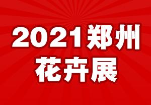 2021郑州花卉展-2021第八届中国(郑州)国际花卉园艺展览会