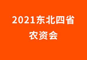 2021东北四省农资会-2021中国・长春第十四届东北四省农资产品博览会