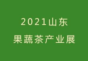 2021山东果蔬茶产业展-第二届中国果蔬茶产业发展大会暨春季苗木交易会