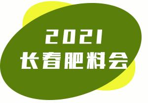 2021长春肥料会-2021中国・长春第十四届东北四省农资产品博览会暨东北四省肥料交易会