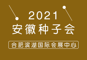 2021安徽种子会-第11届中国安徽国际现代种子交易会