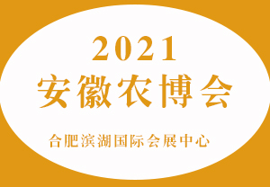 2021安徽农博会-2021第11届中国安徽国际现代农业博览会