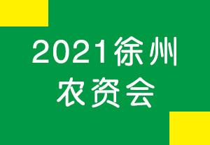 2021徐州农资会-2021第十九届华东地区肥料(农资)产品交易暨信息交流会