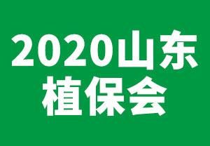 2020山东植保会-2020第二十七届山东植保信息交流暨农药械交易会