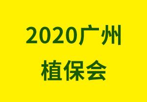 2020广州植保会-2020第二届广州国际植物保护与新型肥料展