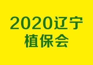 2020辽宁植保会-2020辽宁植保(万博manbetx官网登陆)双交会