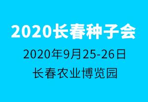2020长春种子会-2020中国·长春第十三届东北四省万博manbetx官网登陆博览会暨种子交易会