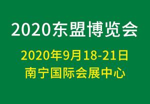 2020东盟博览会-2020第17届—东盟博览会
