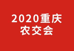 2020重庆农交会-2020第十八届西部(重庆)国际农产品交易会