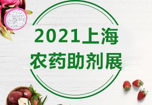 2021上海农药助剂展-2021上海国际生物农药及助剂展览会