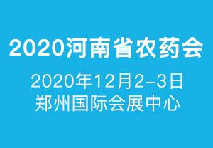 2020河南省农药会-2020第二十三届河南省农药信息交流暨农药械交易会
