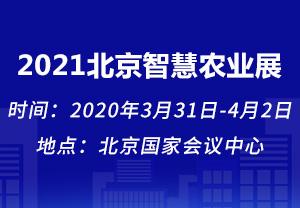 2021北京智慧农业展-第八届北京国际智慧农业装备与技术博览会