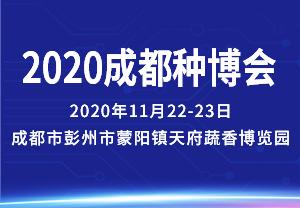 2020成都种博会-第六届成都种业博览会暨成都国际肥料及植保药械展/成都现代农业设施设备展