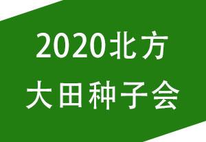 2020北方大田种子会-第二届北方大田作物种子交流会
