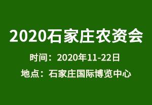2020石家庄农资会-2020第十四届河北种子肥料农药信息交流暨产品订货会