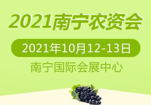 2021南宁农资会-2021第19届南宁农资会2021全球特种肥料展览会(南宁)