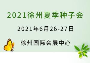 2021徐州夏季种子会-2021第十五届黄淮海夏季种子信息交流暨产品展览会