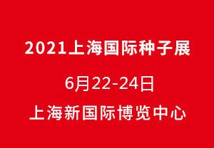 2021上海国际种子展-第二十二届中国国际农用化学品及随保展览会和子专区