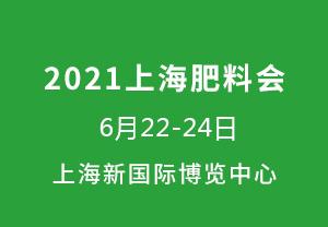 2021上海肥料会-第十二届中国国际新型肥料展览会