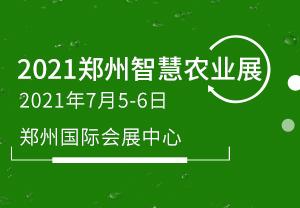 2021郑州智慧农业展-2021中国(郑州)智慧农业博览会