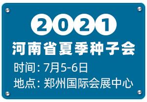 2021河南省夏季种子会-2021河南省夏季种子信息交流暨产品展览会