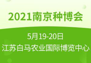 2021南京种博会-2021长三角(南京)种业博览会暨中国现代种业发展大会
