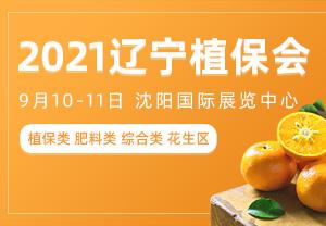 2021辽宁植保会-第十八届辽宁植保(农资)双交会暨第二届东北国际特种肥料大会
