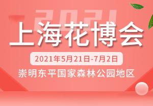 2021上海花博会-2021第十届中国花会博览会